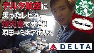 デルタ航空(羽田⇒アメリカ・ミネアポリス)に乗ったレビュー!機内食にスタバとハーゲンダッツ!