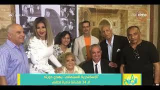 8 الصبح - الأسكندرية السينمائي يهدي دورته الـ 34 للفنانة نادية لطفي