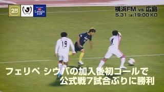 3位横浜FMと4位広島の直接対決 プレーオフステージ進出を懸けて戦う。J...