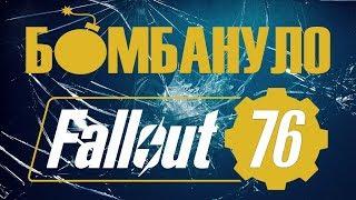 Fallout 76: беспрецедентная ХРЕНОТА! Мне страшно за The Elder Scrolls 6...   Бомбануло