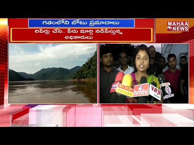 MLA Pushpa Srivani Reacts Over Boat Capsize Incident | Godavari River | MAHAA NEWS |
