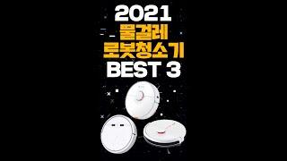 로봇물걸레청소기 추천 BEST3