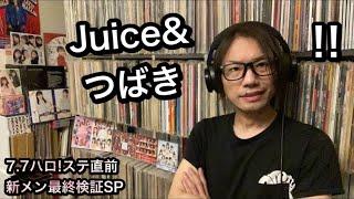 【目次】 4:30- Juice=Juice『♪.バースデー!ありがとう!hitomiさん! 金澤朋子』 ⇒ https://ameblo.jp/juicejuice-official/entry-12684780891.html 13:30- つばき ...