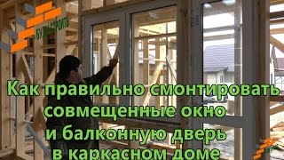 Как правильно смонтировать совмещенные окно и балконную дверь в каркасном доме