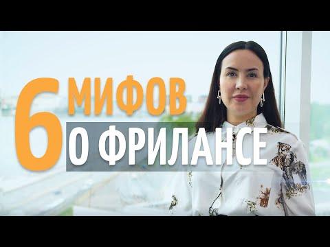 6 МИФОВ о фрилансе | Ксения Секиро