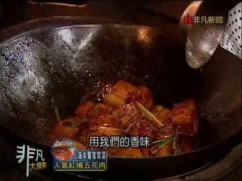 非凡大探索_上海本幫家常菜_人氣紅燒五花肉