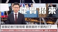 【央視一分鐘】藍營不分區名單掀黨內風暴 韓辦嗆「國家機器」遭記者打臉 眼球中央電視台