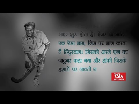 Virasat - Major Dhyan Chand