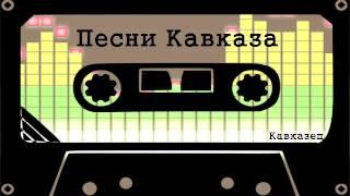 Песни Кавказа   Казан Казиев  Про Седого