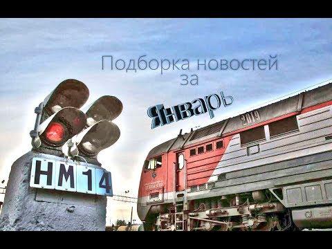 Подборка железнодорожных новостей 2019 - Январь
