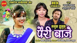 Runuk Jhunuk Pairi Baje || Anurag Sharma & Champa Nishad || New CG Song - HD Vidoe - 2020