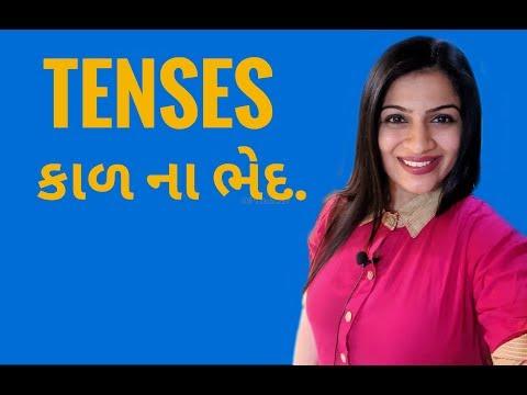 Tenses In Gujarati (kaal Na Prakaar)
