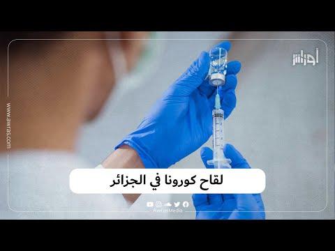 عملية استيراد اللقاح تصل مرحلتها الأخيرة.. مدير معهد باستور يكشف آخر الإجراءات