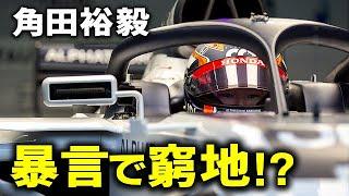 【F1 2021】アルファタウリ角田裕毅の暴言に対しレッドブルのレジェンドが警鐘を鳴らす!!