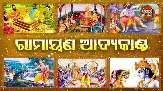 Sampurna Ramayana (Aadya Kanda) ସମ୍ପୂର୍ଣ ରାମାୟଣ - ଆଦ୍ୟକାଣ୍ଡ Dukhishyam Tripathy   Sidharth Bhakti