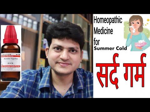 सर्द गर्म की अचूक होम्योपैथिक दवा ! Summer Cold & Coryza ?? must watch !