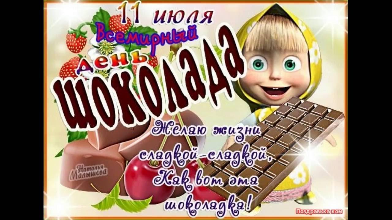 11 июля Всемирный день шоколада - YouTube