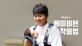 문이로 베이비뵨 아기띠 착용법