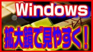 【Windows10】使い方・拡大鏡で小さな画面を見やすくする thumbnail