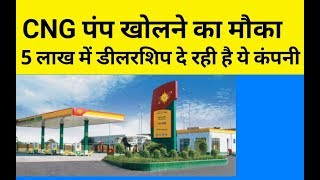 ऐसे करें आवेदन | how to open a gas station franchise