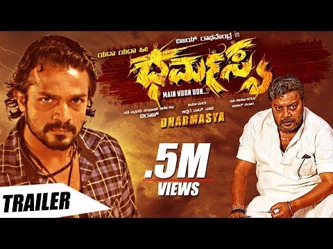 Dharmasya Official Trailer   Vijay Raghavendra, Prajwal Devaraj, Shravya  Kannada New Trailer 2019