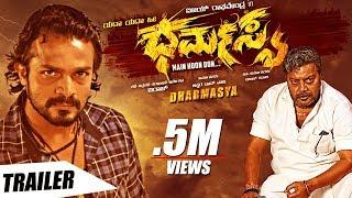 Dharmasya Official Trailer | Vijay Raghavendra, Prajwal Devaraj, Shravya| Kannada New Trailer 2019