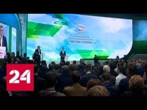 В Челябинске прошел первый федеральный экологический форум