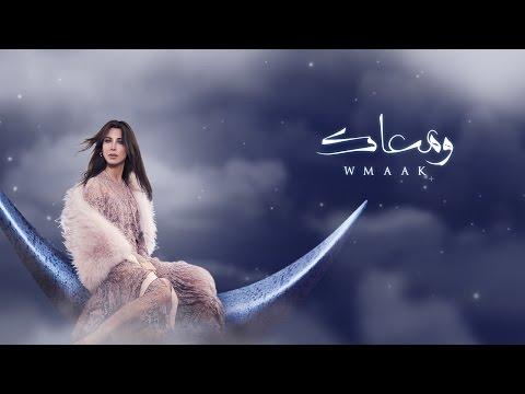 اغنية نانسي عجرم ومعاك 2017