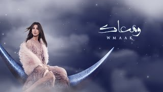 Nancy Ajram - W Maak - (Official Lyrics Video) / نانسي عجرم - ومعاك