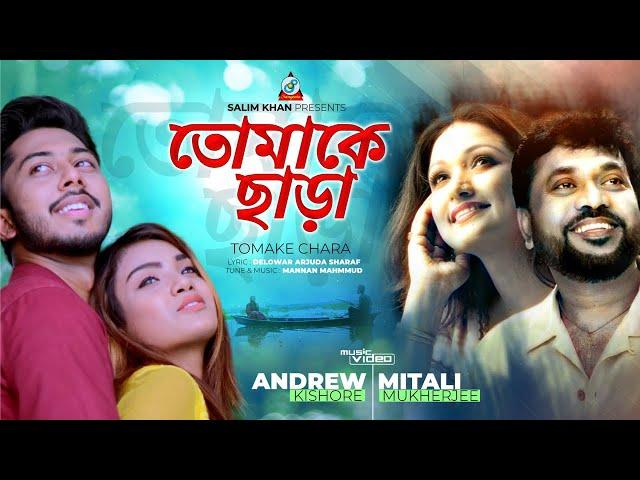 Tomake Chara | তোমাকে ছাড়া | Andrew Kishore | Mitali Mukherjee | New Music Video 2020