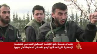 مقتل قائد جيش الإسلام زهران علوش بغارة روسية بالغوطة