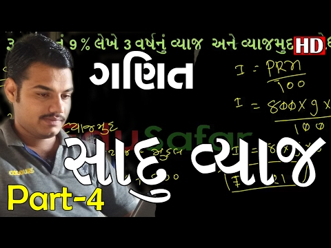 Simple Interest - Sadu Vyaj Video - 4 [Gujarati]