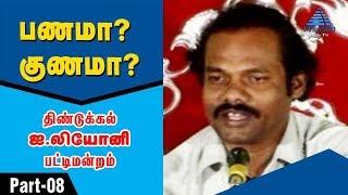 பணமா? குணமா? பட்டிமன்றம் | Dindigul Leoni Pattimandram - 20-04-2020 Tamil Cinema News