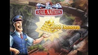 Rail Nation Как фармить золото