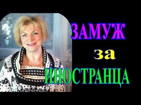 знакомства русскими иностранцами