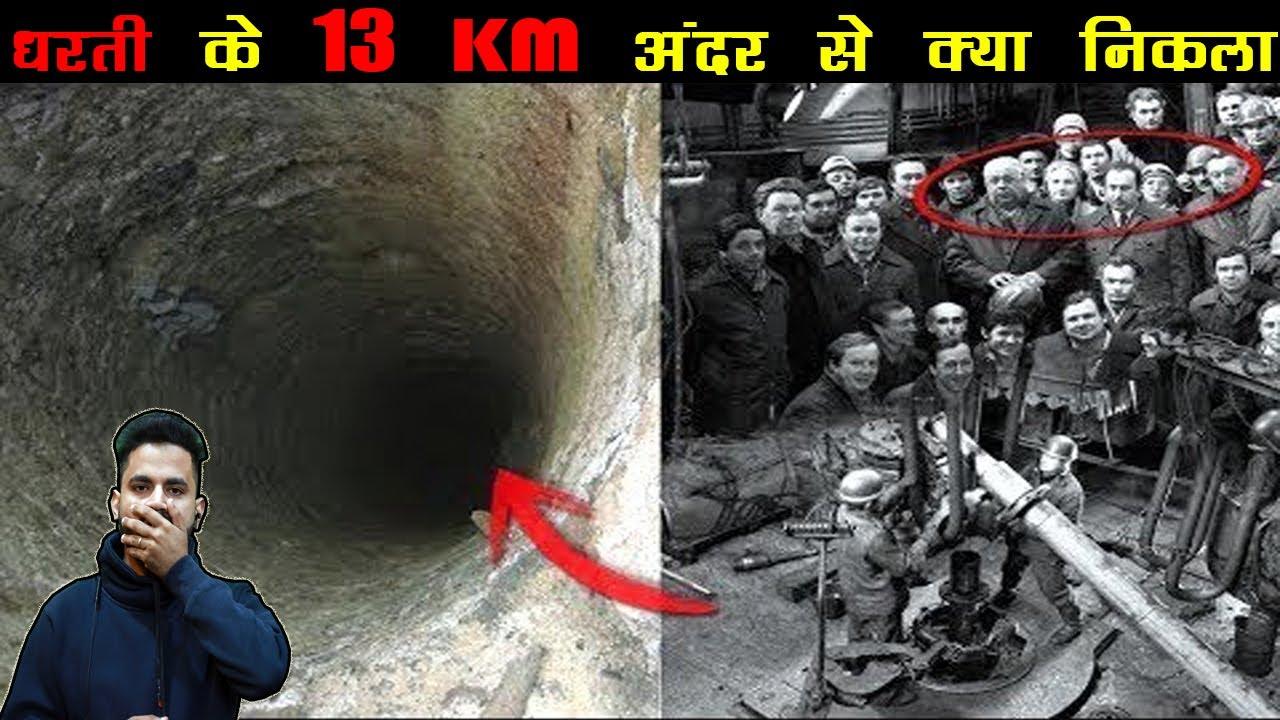 धरती के सबसे गहरे गड्ढे में ये पाया गया   13 KM अंदर गए   What is at the Deepest Hole on Earth...