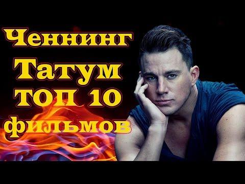 Ченнинг Татум ТОП 10 лучших фильмов