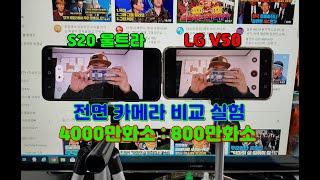 [S20울트라 vs V50] 전면 카메라 4000만 :…