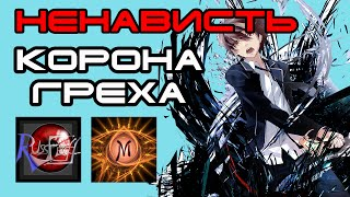Ненависть 1 Корона Греха Братство SNOD а Feat Russfegg ЗОРмания
