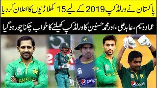 Pakistan | Confirm 15 Member Squad | For World Cup 2019 | After Fitness Test | Pak Confirm Squad
