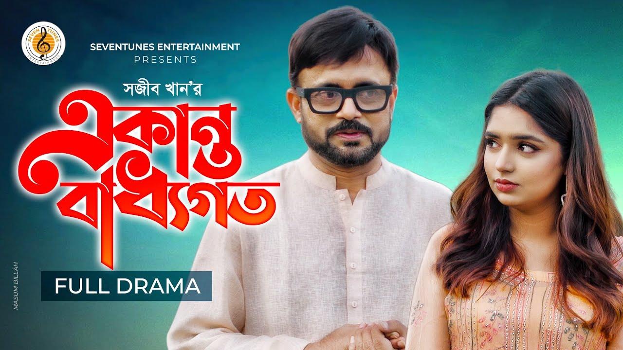 Download Akanto Baddhogoto I একান্ত বাধ্যগত I Akhomo Hasan I Bangla New Natok 2021