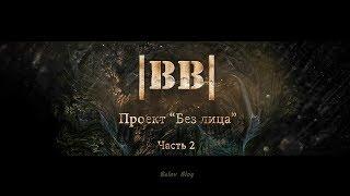 Без лица (часть 2)/Face off (chapter 2)  |BB|
