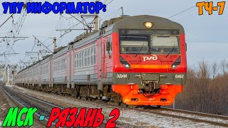 Информатор УПУ: Москва Казанская - Рязань 2 (новый)