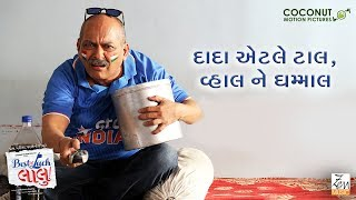 Best Of Luck Laalu - Promo 2 | Gujarati Movie | Coconut Motion Pictures | In Cinemas Now