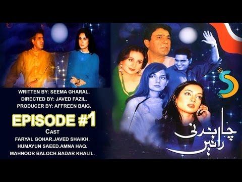Affreen Baig, Mohammad javed Fazil Ft. Javed Sheikh - Chandni Raatein Drama Serial   Episode # 1