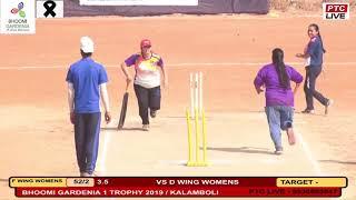 F WING WOMENS VS D WING WOMENS AT BHOOMI GARDENIA 1 TROPHY 2019 / KALAMBOLI