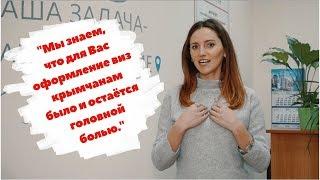 видео Шенгенская виза с оформлением в Новороссийске