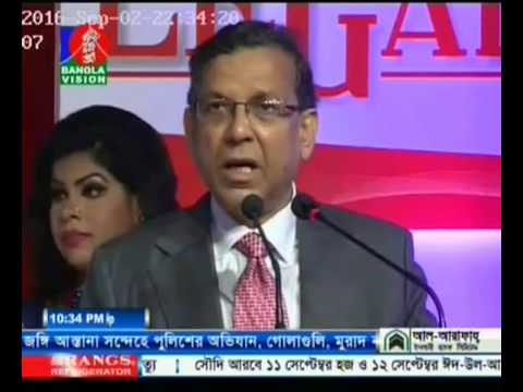 Launching ceremony of Bangladesh Legal Times covered by Bangla Vision