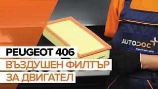 Как да сменим Въздушен филтър за двигател наPEUGEOT 406 ИНСТРУКЦИЯ   AUTODOC