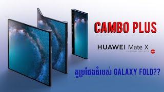 Cambo Plus   ត្រួសៗពី Mate X ស្មាតហ្វូនអាចបត់អេក្រង់បាន ដំបូងគេរបស់ Huawei!